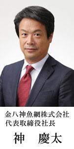金八神漁網株式会社 代表取締役 神慶太