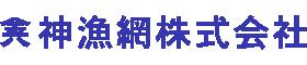 金八 神漁網 株式会社